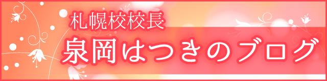 泉岡はつきのブログ
