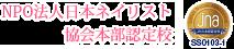 NPO法人日本ネイリスト協会本部認定校